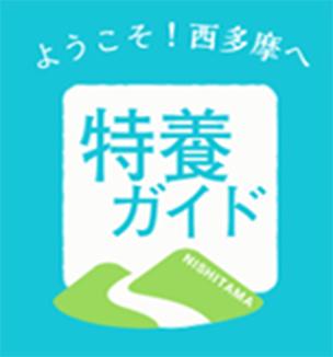 西多摩特養ガイド大洋園ページ